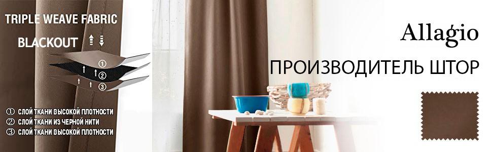 Готовые шторы с тюлью - Allagio PREMIUM 05